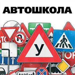 Автошколы Курска