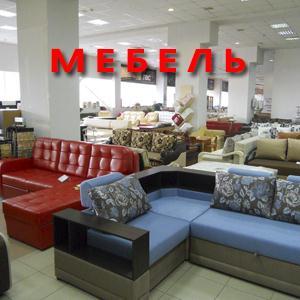 Магазины мебели Курска