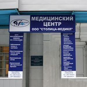 Медицинские центры Курска