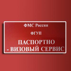 Паспортно-визовые службы Курска