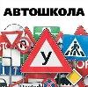 Автошколы в Курске