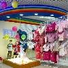 Детские магазины в Курске