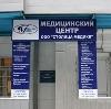 Медицинские центры в Курске
