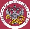 Налоговые инспекции, службы в Курске