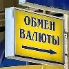 Обмен валют в Курске