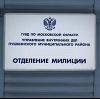 Отделения полиции в Курске