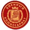 Военкоматы, комиссариаты в Курске