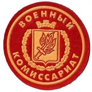 Военкоматы, комиссариаты Курска