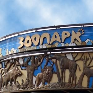 Зоопарки Курска